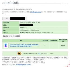 スクリーンショット 2015-10-21 20.01.45