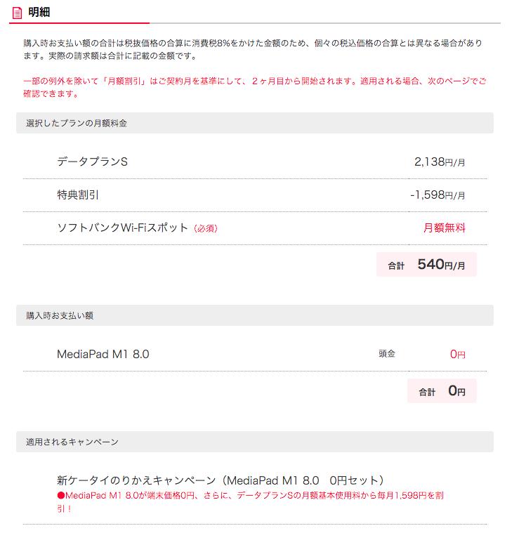 スクリーンショット 2015-12-19 20.42.41