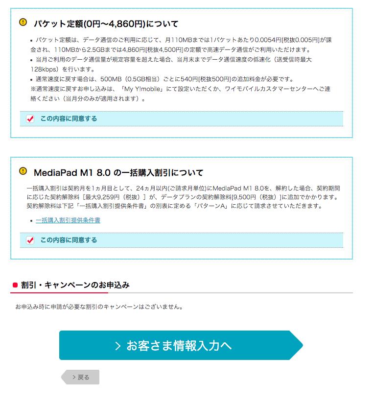 スクリーンショット 2015-12-19 20.44.17