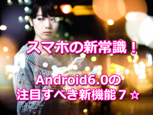 Android6.0新機能