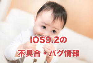 iOS9.2バグ