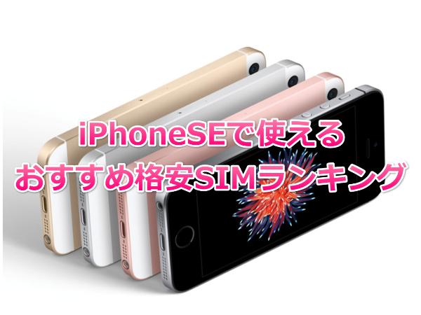 iphoneSE格安SIMのおすすめ