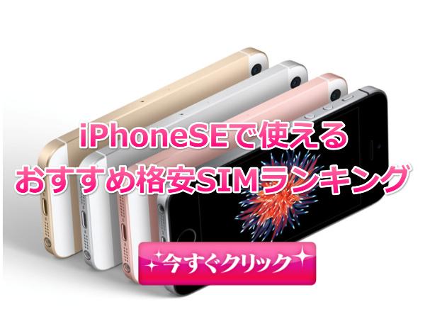 iphoneSE格安SIMのおすすめ(バナー用)