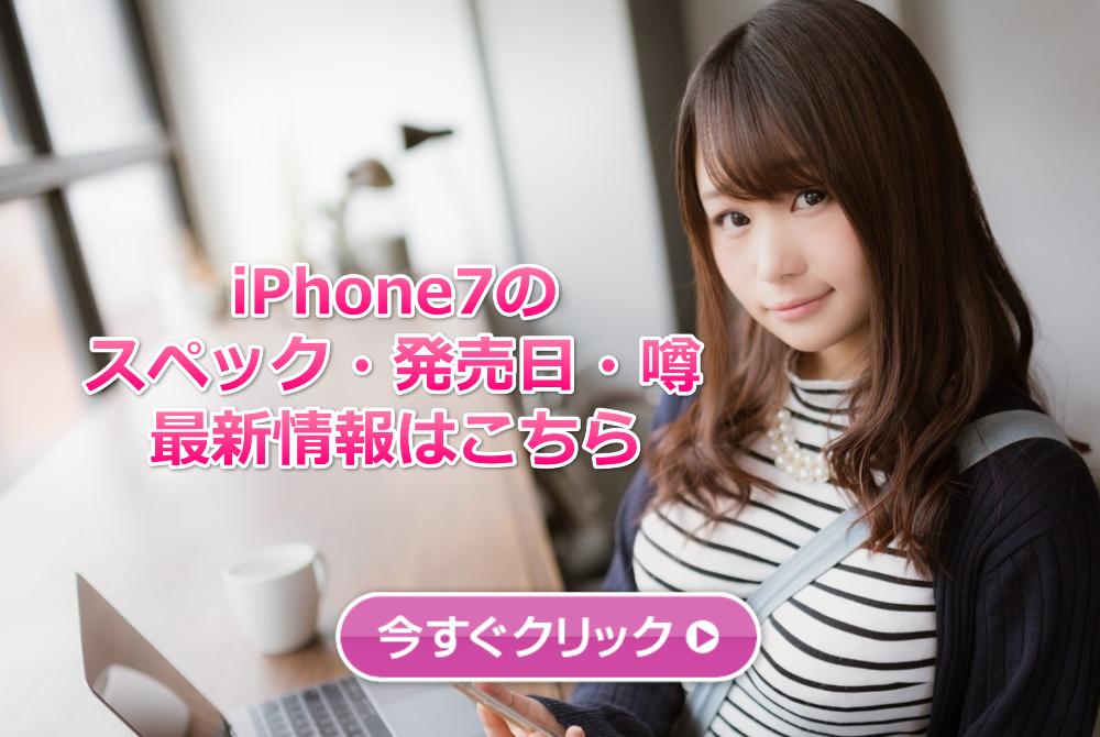 iPhone7最新情報