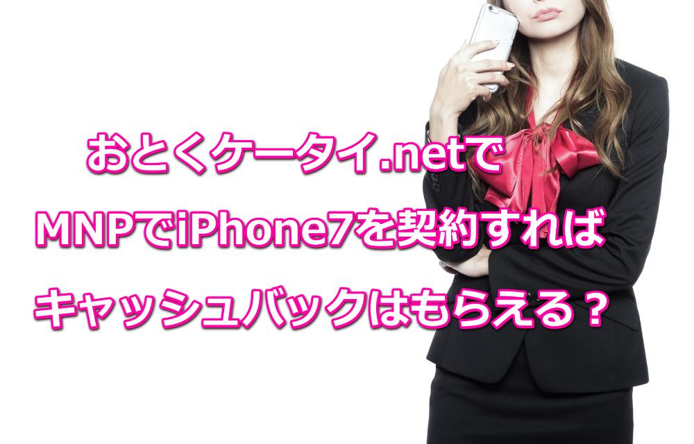 iPhone7おとくけーたい1
