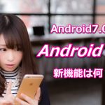 Android7.0新機能1