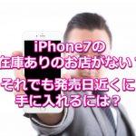 iPhone7がどこもかしこも予約完売?在庫ありで発売日近くに手に入れるには?