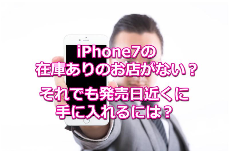 iphone7在庫あり