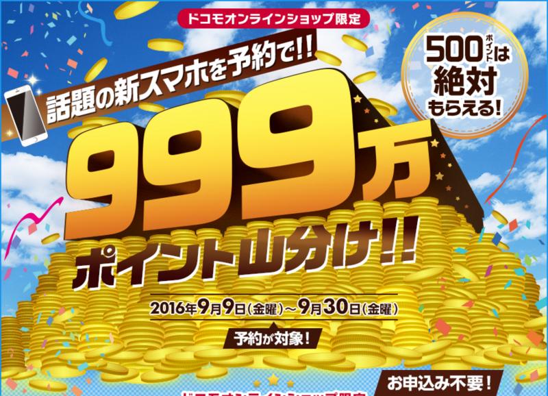 999万ポイント山分け!ドコモオンラインショップ限定キャンペーン!
