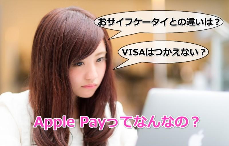 Applepayとは何か徹底解説!