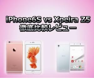 Z5 vs iPhone6S
