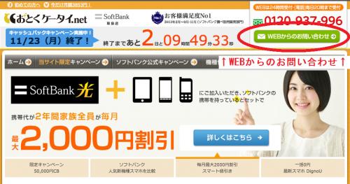 まずはおとくケータイ.netにアクセスします。