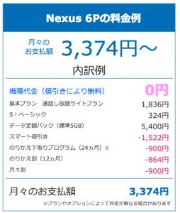 NEXUS6Pは本体がタダで月々の料金も安いです。その額なんとパケットが5GBで月3374円〜です。