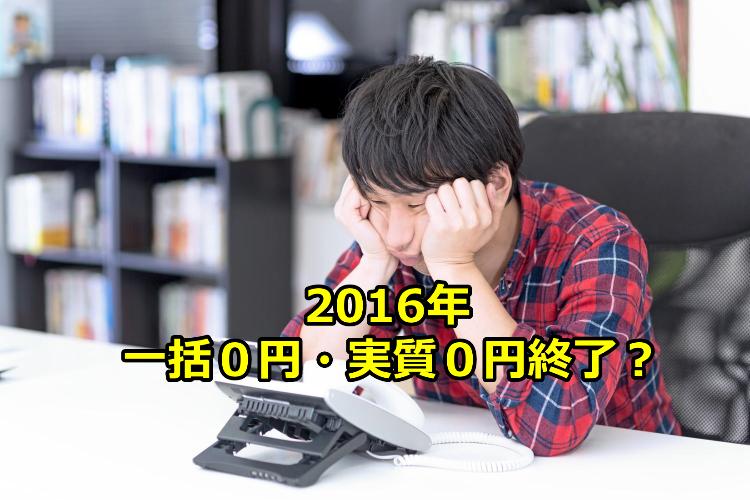 2016年一括0円終了