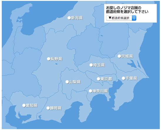 ノジマは関東を中心に店舗を構えるちゃんとした会社