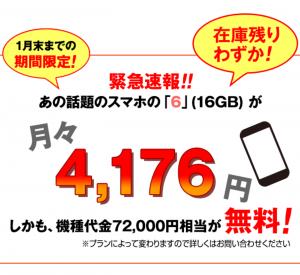 【おとくケータイ.net】のHPを見たらiPhone6の在庫の残りがまだあった!