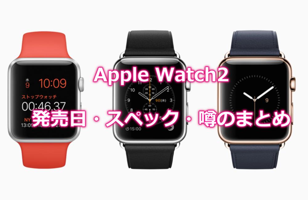そんな僕は後継機モデルであるApple Watch2の存在が気になっています。