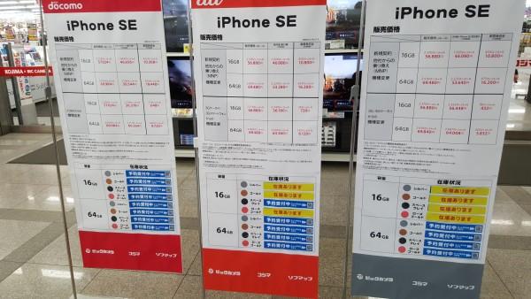 4インチの小型iPhoneSEが発売になりましたね!64GBは大人気のようでどこも売り切れのようです。