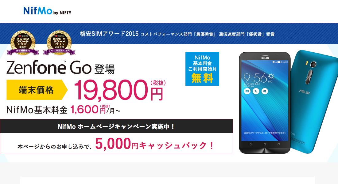 ただでさえお得感満載なのにNifMoだけ5000円キャッシュバックか・・・・・