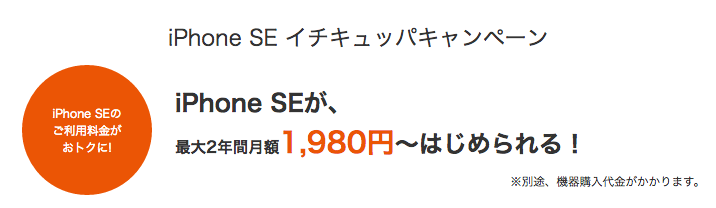 auがiPhoneSEの回線利用料を1980円に!