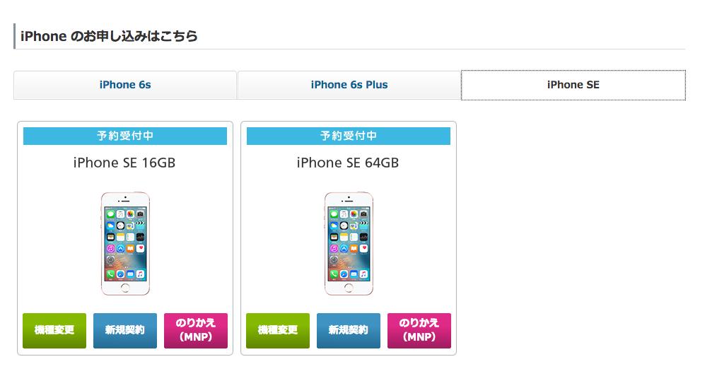 iPhoneSEの在庫がない?実は在庫あり・キャッシュバックありのところがある