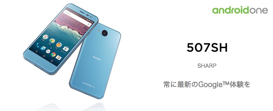 ワイモバイルから507SHが登場。