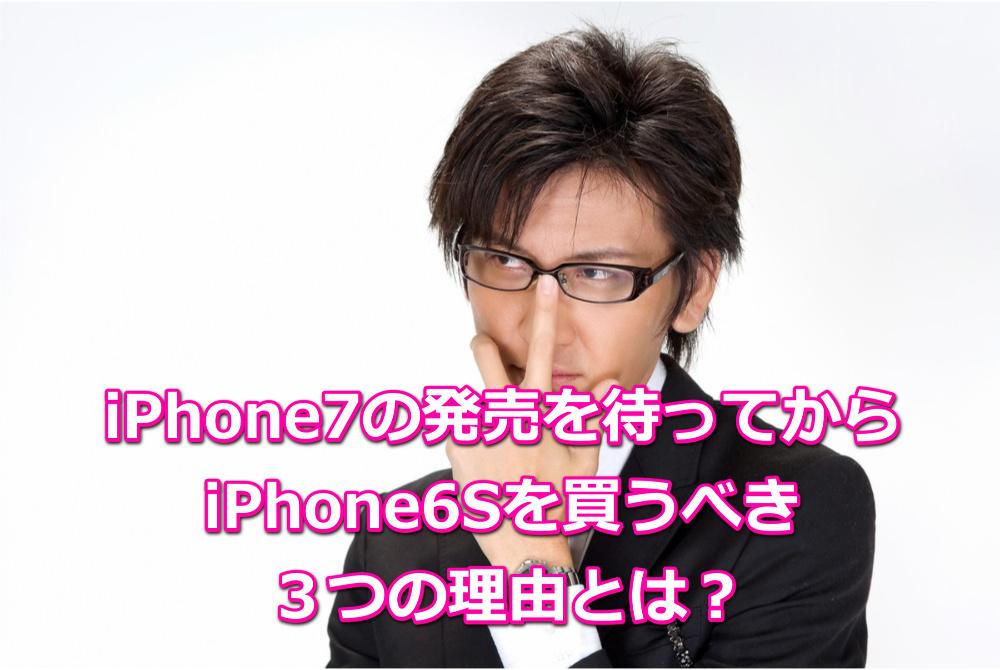 iphone7ihone6s