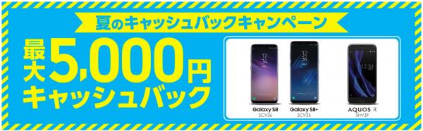 8月31日までの購入でauWalletへ5000円キャッシュバックキャンペーンも開催中です。