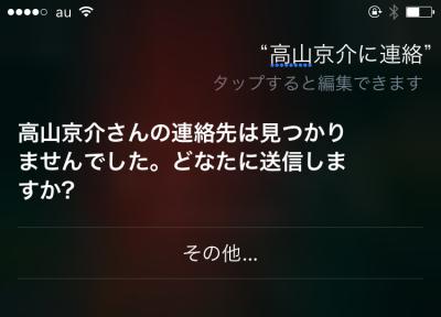 Siriが「小山」を認識してくれない