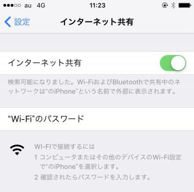 iPhoneでテザリングをする3つの方法3