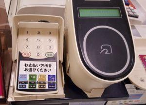 支払う場所によって微妙に違う電子マネーの支払い
