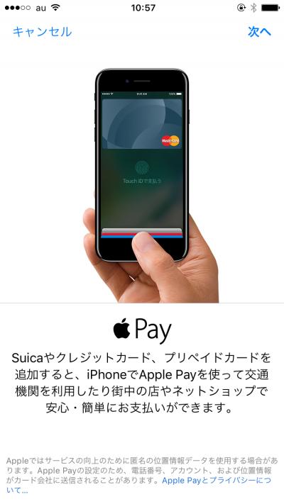 Apple Payを使うためにクレカを登録する方法とは?4