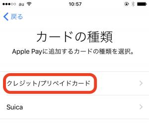 Apple Payを使うためにクレカを登録する方法とは?5