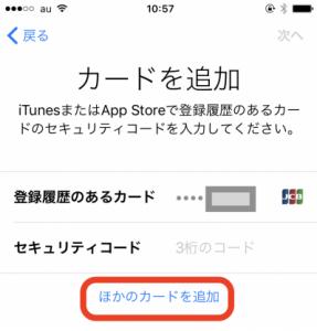 Apple Payを使うためにクレカを登録する方法とは?6