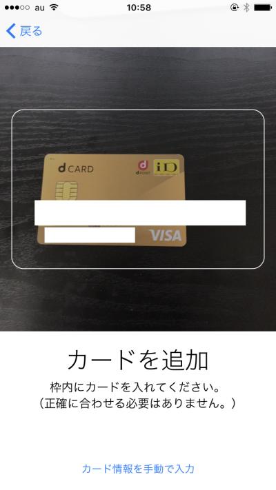 アップルペイでクレジットカードを使うには?2