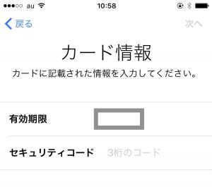 Apple Payを使うためにクレカを登録する方法とは?8