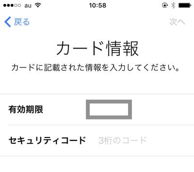 アップルペイでクレジットカードを使うには?3