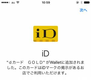 Apple Payを使うためにクレカを登録する方法とは?9