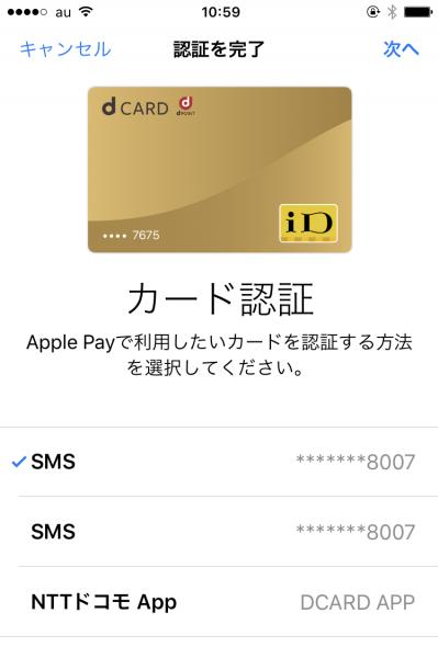Apple Payを使うためにクレカを登録する方法とは?10
