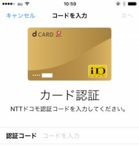 Apple Payを使うためにクレカを登録する方法とは?12