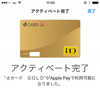 アップルペイでクレジットカードを使うには?4