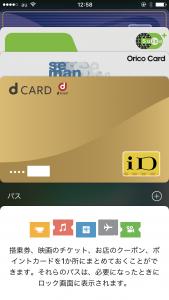 Apple Payを使うためにクレカを登録する方法とは?14