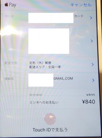 アプリはすでに利用可能。一度登録すれば情報の使い回しも可能に2