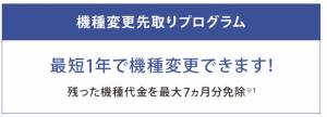 ソフトバンク(softbank)のキャンペーン一覧機種変更先取りプログラム