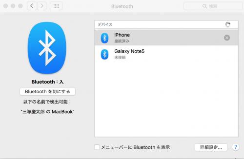 iPhoneでテザリングをする3つの方法2-1