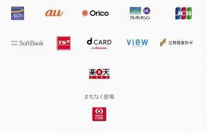 アップル公式ページのApple Payで使えるカードからも記載が消えてしまいました。