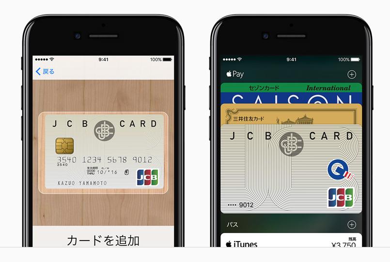 Apple PayをiPhone7で設定するには?アプリでクレカを登録する方法を紹介!