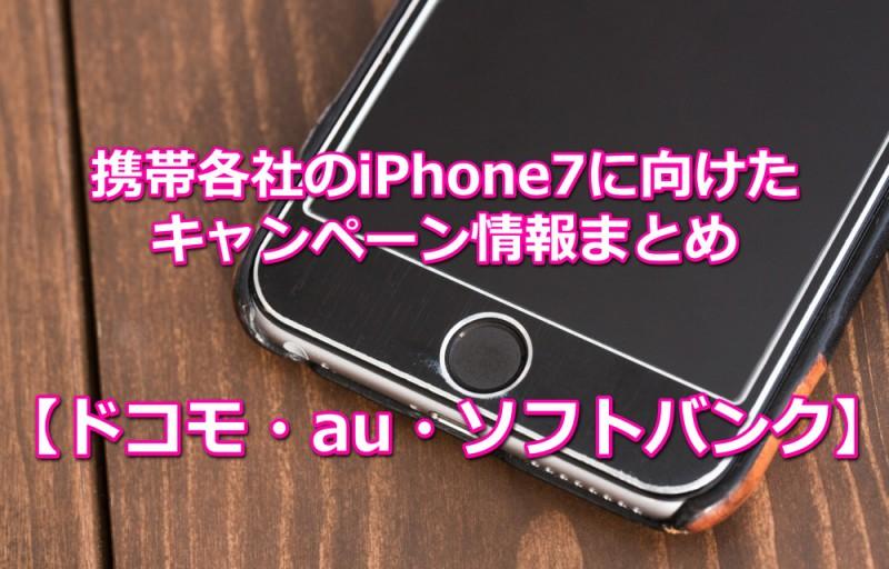 iPhone7に向けたキャンペーン【ドコモ、au、softbank】まとめ