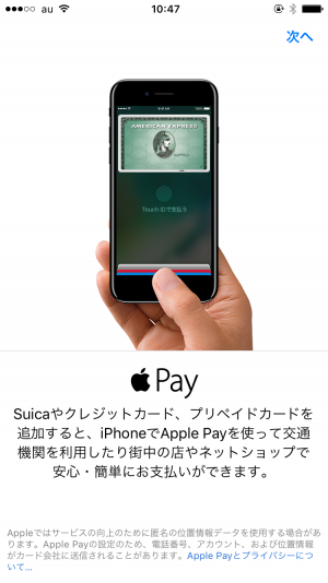 日本のiPhoneのApple Pay設定画面でもアメックスのカードが表示されています。