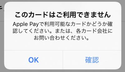 アメックスのカードをApple Payに登録しようと思ってやってみるとこのカードは登録できませんと表示が出ます。